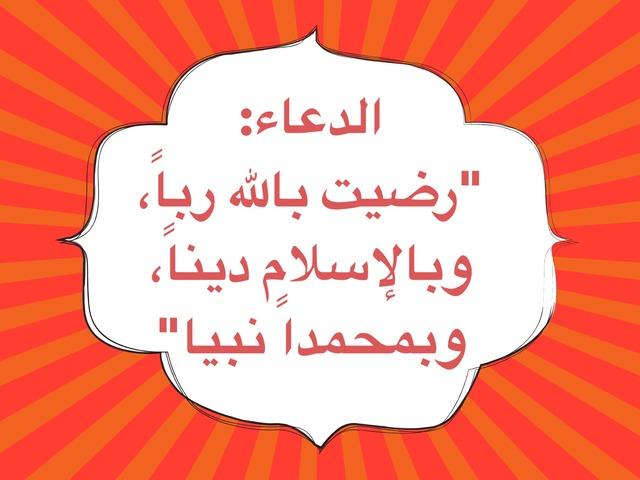 نزول الوحي علي رسولي محمد صلي الله عليه و سلم  by shahad naji