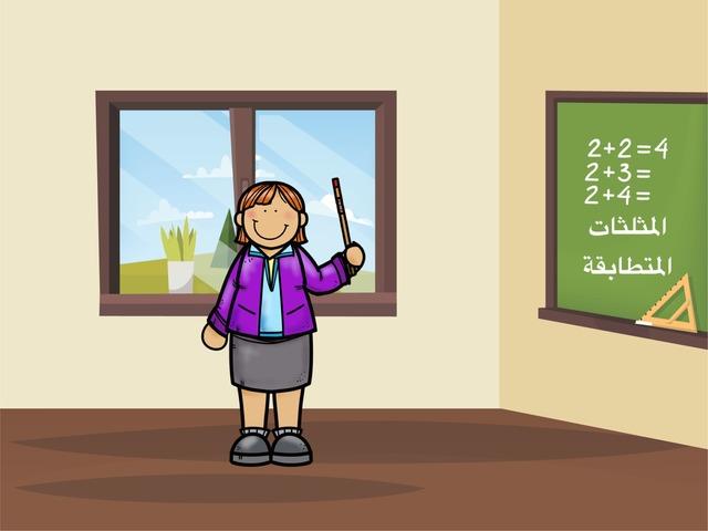 المثلثات المتطابقة by Alyaa Salman