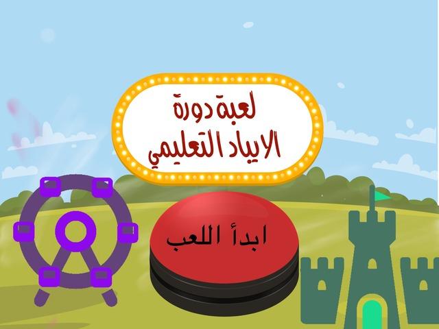 لعبة الايباد التعليمي  by Raihana Hammad