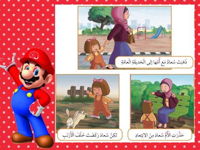 التاء المربوطة والتاء المفتوحة by Manar Mohammad