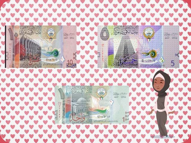 النقود فئة ٥ دنانير  by Dalal Abdul