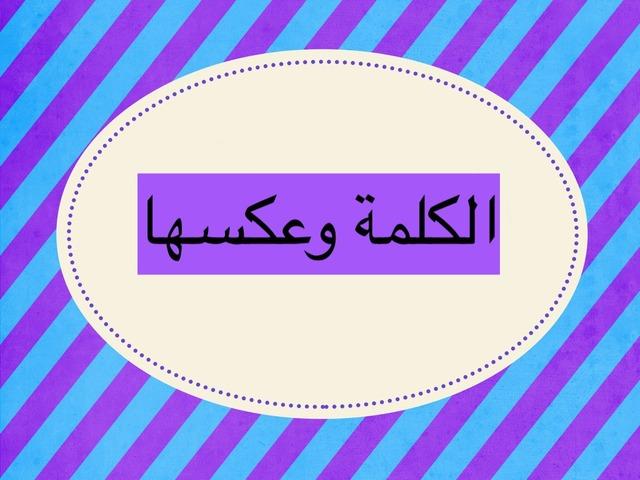 الكلمة و عكسها by Areej Kateb
