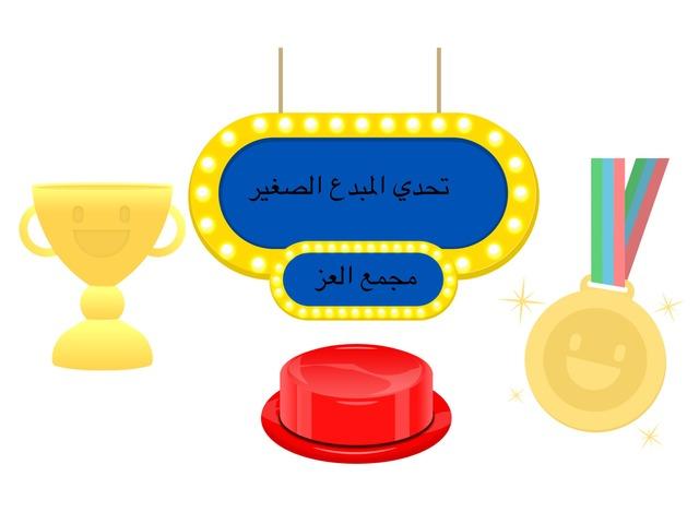 تحدي المبدع الصغير by احمد كريري