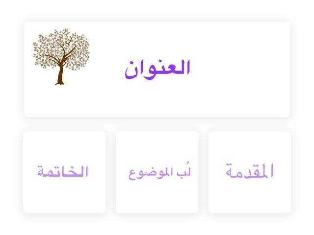 لعبة 16 by Sara Alajmi