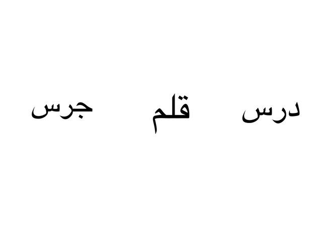 عربي وحساب  by marwa qasem