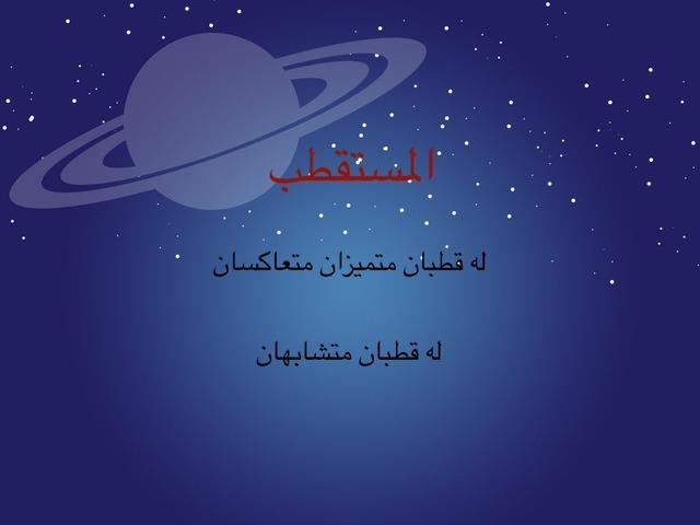 المغانط  by toom abdulaziz