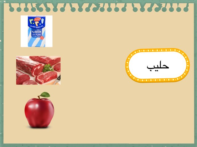 لعبة 53 by Alshika Al-azmi