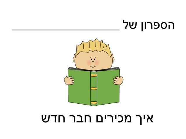 איך מכירים חבר חדש by Ayelet Levy Kaminsky