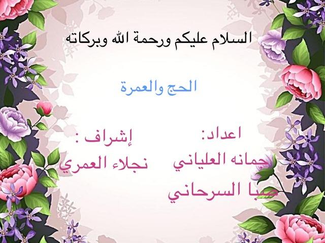 الحج والعمره by jumanah hamdan