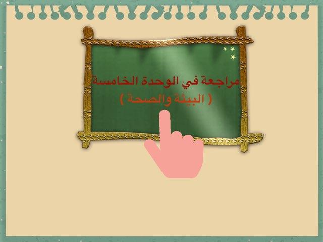 مراجعة وحدة ( البيئة والصحة )١٤٣٨ by Noor Abd