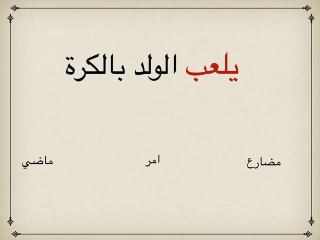 الفعل المضارع by Baina Abdulla