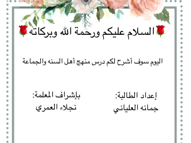 منهج أهل السنه والجماعه by jumanah hamdan
