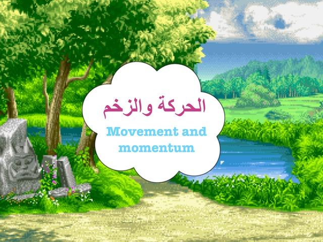 الحركة والزخم by Majd Almubarak