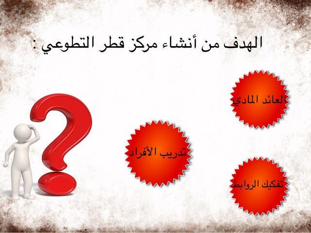 العمل التطوعي by Muna Al-saqatri