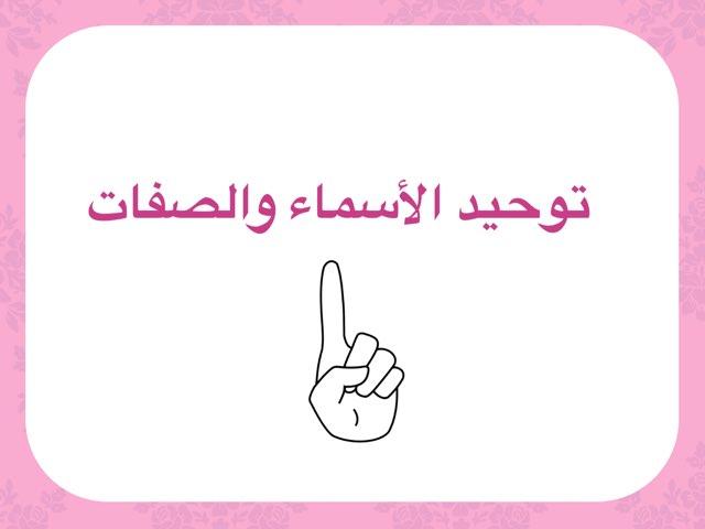 توحيد الأسماء والصفات  by fa Alosaemi