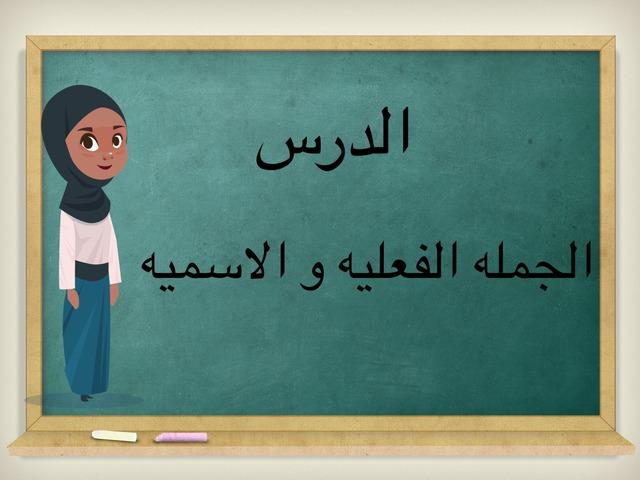 جمله فعليه واسميه by الجوهره العتيبي