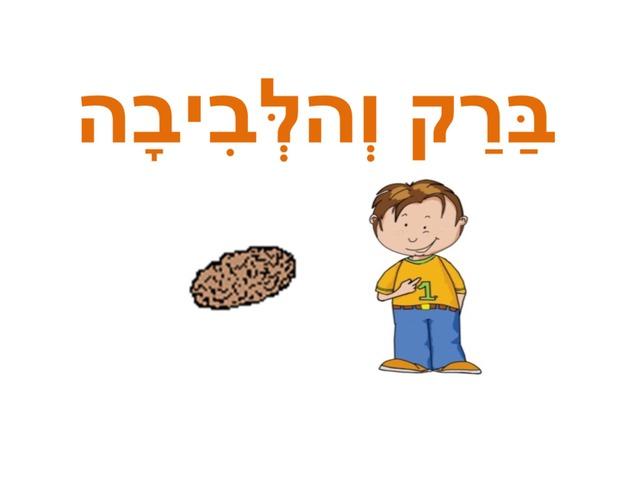 ברק והלביבה by Rotem Shani