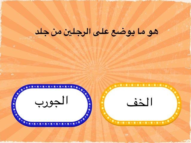 المسح على الخفين by Hassan Ali