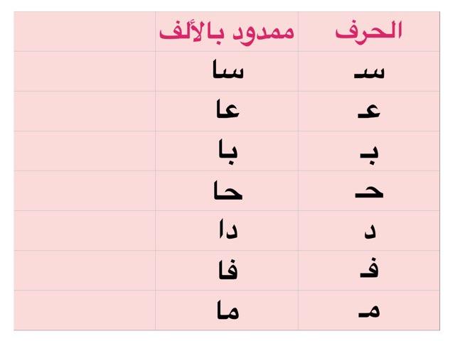 لعبة 9 by بدرية محمد