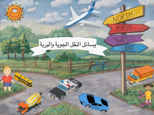 وسائل النقل الجوية والبرية by ميس أبو فول