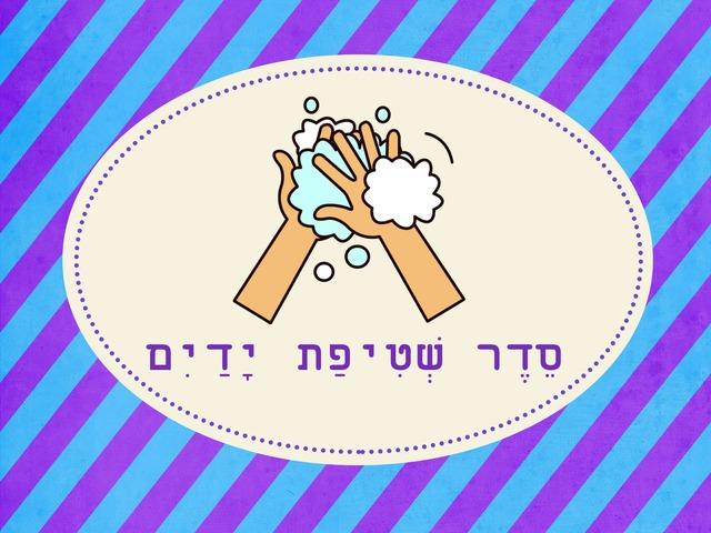 סדר שטיפת ידיים by Stav Eini