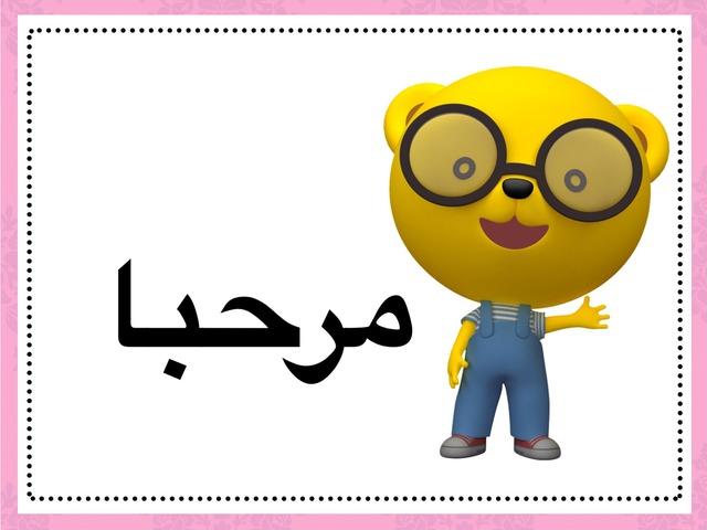 العمل مستوى ثاني by 3doosh Al3jmi