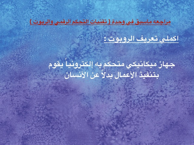 مراجعة الربوت  by Abeer Alabeer