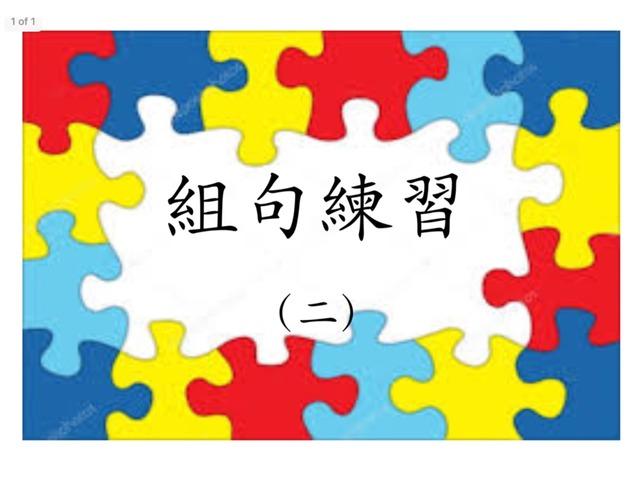 組句練習(二) by Primary Year 2 Admin
