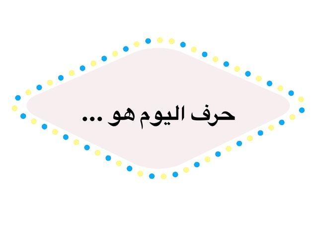 حرف الراء by jood hassan