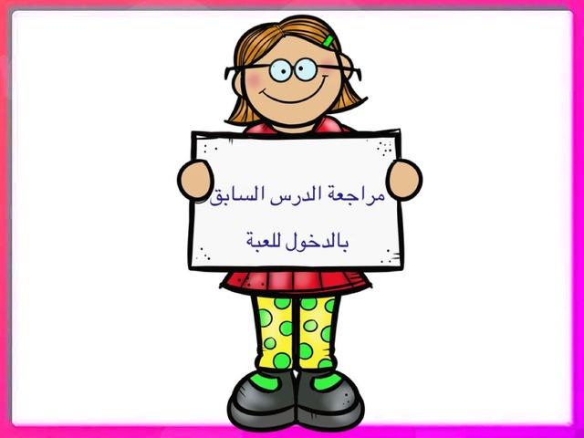 اللافقاريات by om ahmed