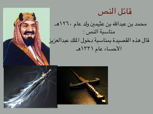 العزوالمجد  by Tarfa Mutlak