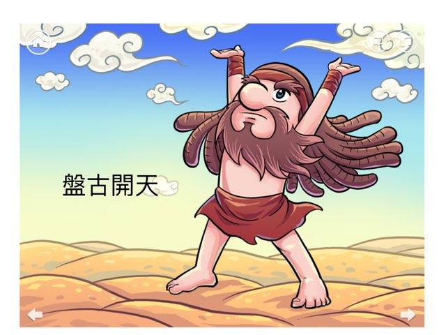 神話故事-盤古開天 by ChinHui Chuang