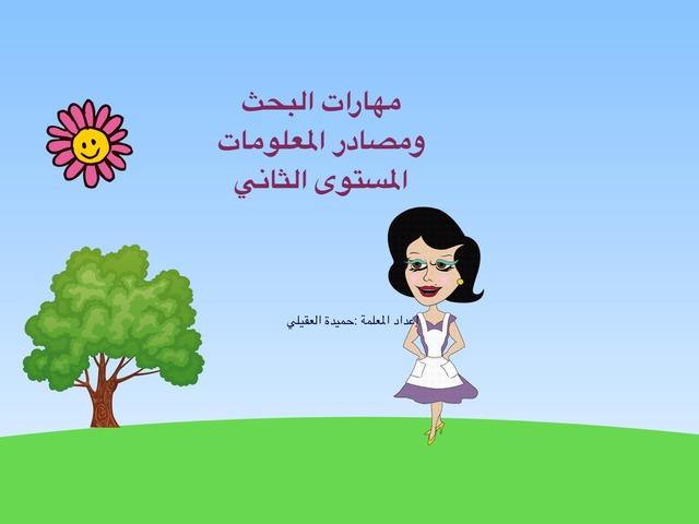 مهارات البحث ومصادر المعلومات by Hamedah Aloqaily