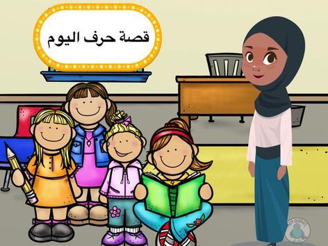 حرف ل by mona alotaibi