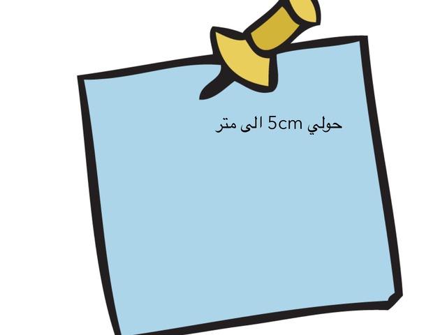 تحويلات by Aminh Asban