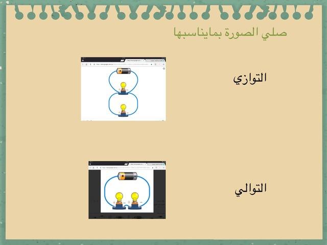 الكهرباء by Aminh Asban