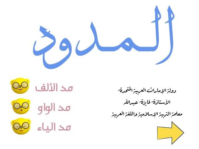 الـمدود by Faiza Abdulla