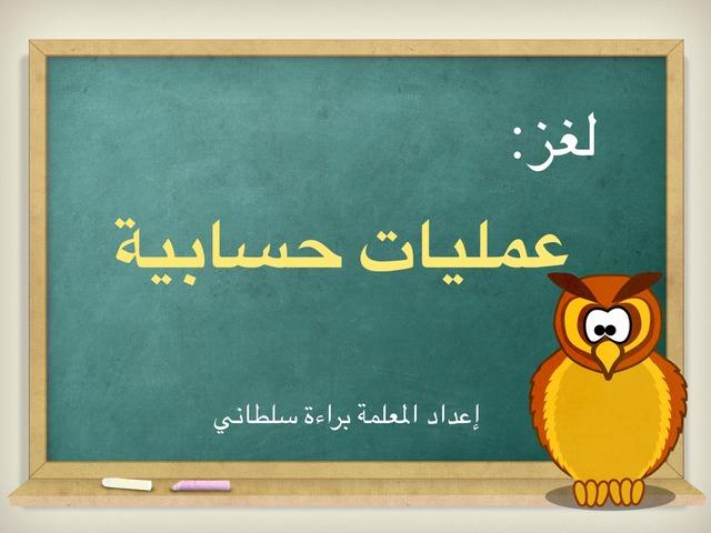لغز: عمليات حسابية by Baraah Sultany