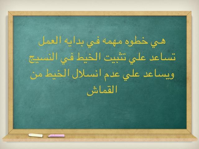 اجابه غرزه التثبيت  by basmaalenezi