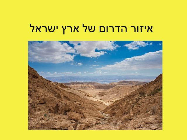 איזור הדרום בארץ ישראל by בית ספר אגם