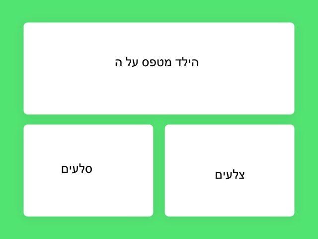 תבניות כתיבה by Huda Eamasha