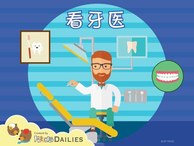 牙医 by Kids Dailies