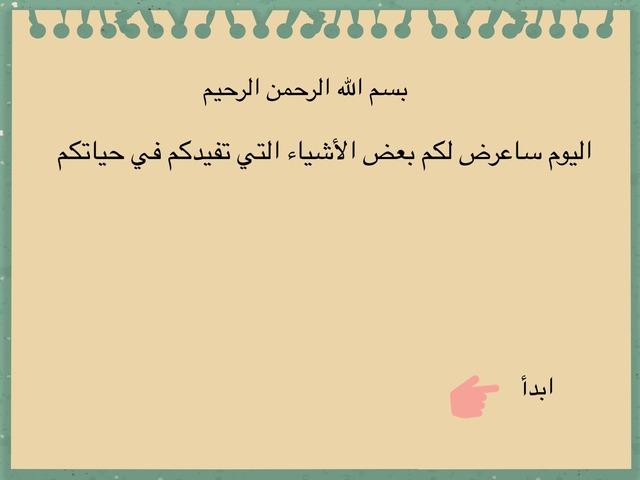 مهرات حياتيه by غزل صدقة علي الجهني