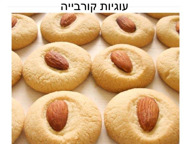 מתכון עוגיות קורבייה  by רון טמיר