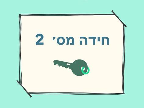 חידה 2(1) by Hanen Sanallah