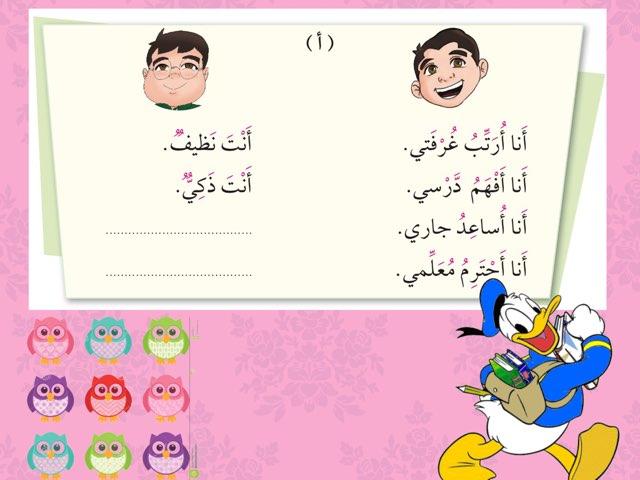 الضمائر by Manar Mohammad