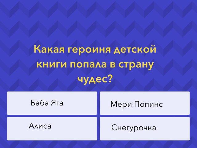 Веселый опросник by Alla Alla
