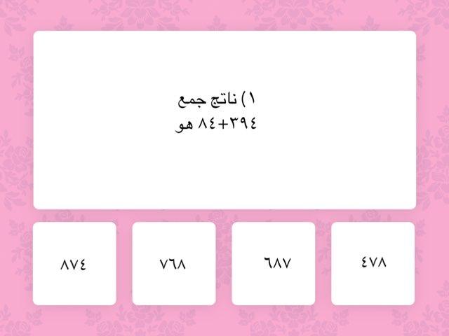 الجمع للصف الرابع  by ام الغالين