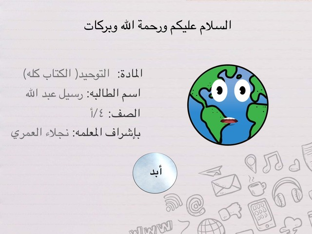 لعبة  التوحيد الفصل الدراسي الثاني by رسيل عبد الله جابر الفيفي