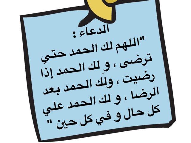 سيدنا إبراهيم  ١ by shahad naji